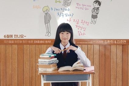 Student A Filminin Fragmanı Yayınlandı